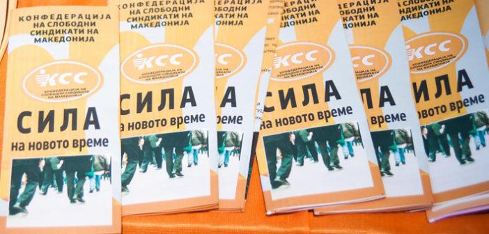 КСС: Економските мерки не се доволни, ни се заканува социјална криза
