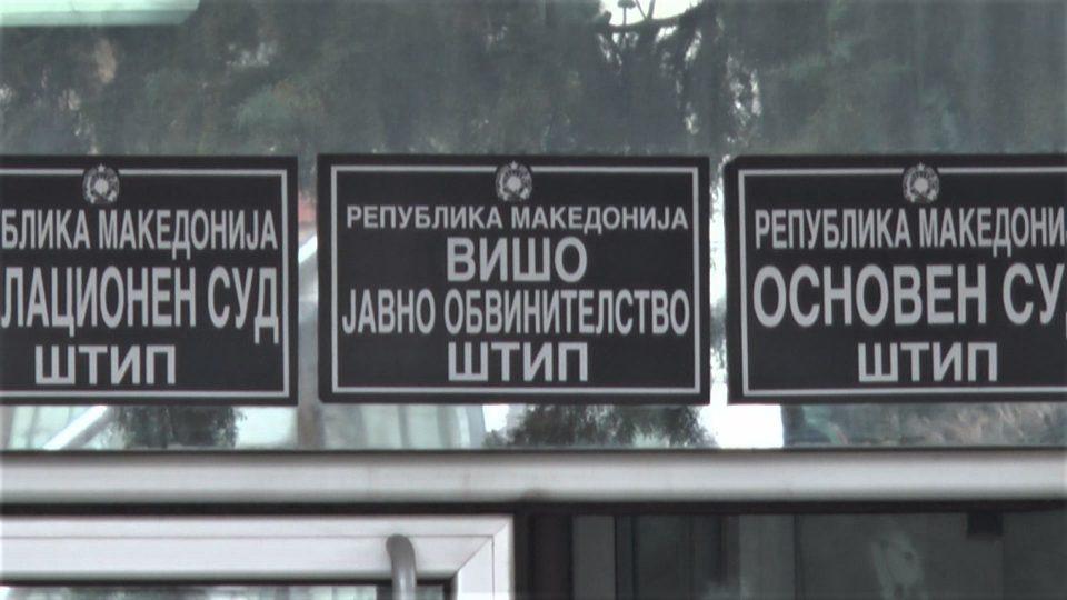 OЈO oтвори предмет за насилниците од Штип