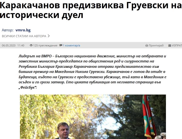 Каракачанов го предизвикува Груевски на историски дуел