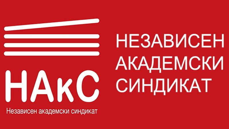 Во вонредна состојба итно да сопре постапката за избор на ректор на УКИМ, бара академскиот синдикат