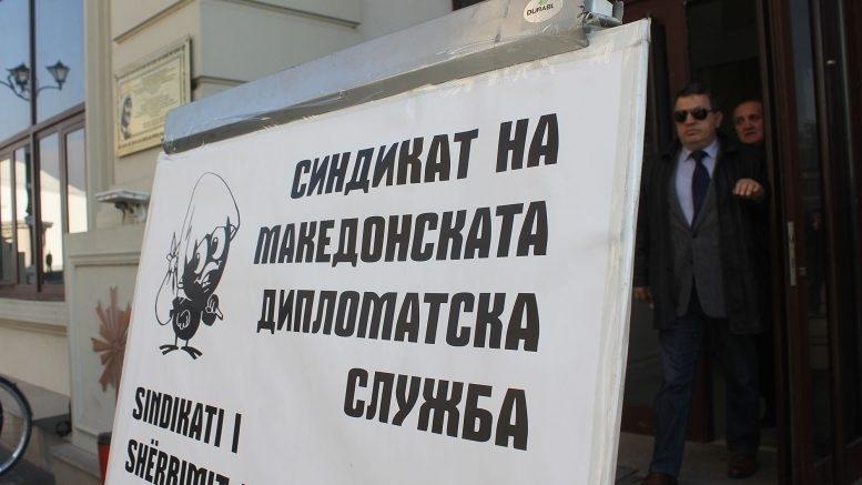 Да бидеме вклучени во постапките за избор на дипломати и амбасадори, бараат од Дипломатскиот синдикат