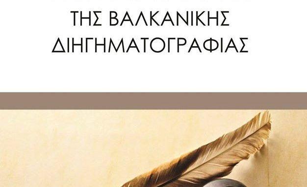"""Осум македонски автори ставени во """"Антологија на современиот балкански расказ"""" на грчки јазик"""