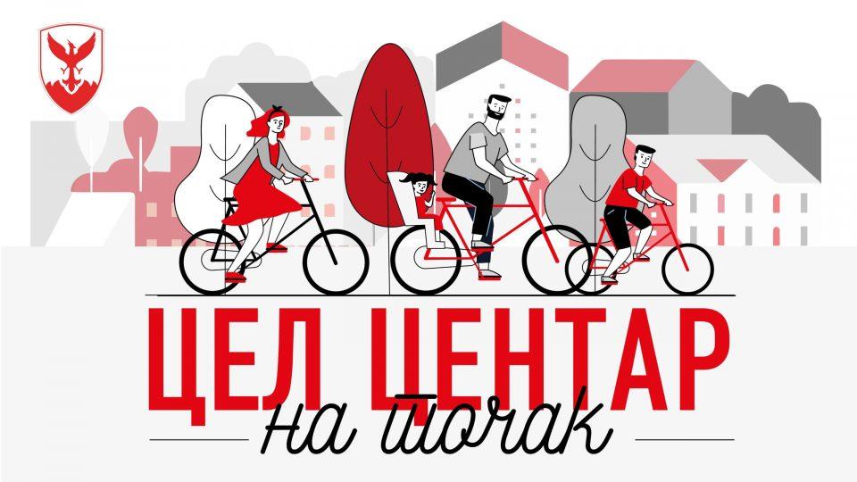 Цел Центар на точак, акција за субвенционирана набавка на велосипед, Е-велосипед и Е-тротинет