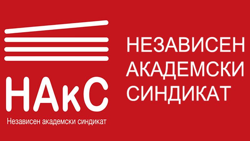 НАкС со обвинувања до ректорот на УКИМ