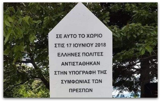 (ВИДЕО) Подигнат споменик за протестите против Договорот од Преспа