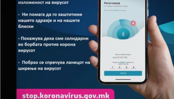 """Ниту еден случај на корона вирус не открила апликацијата """"Стоп корона"""""""