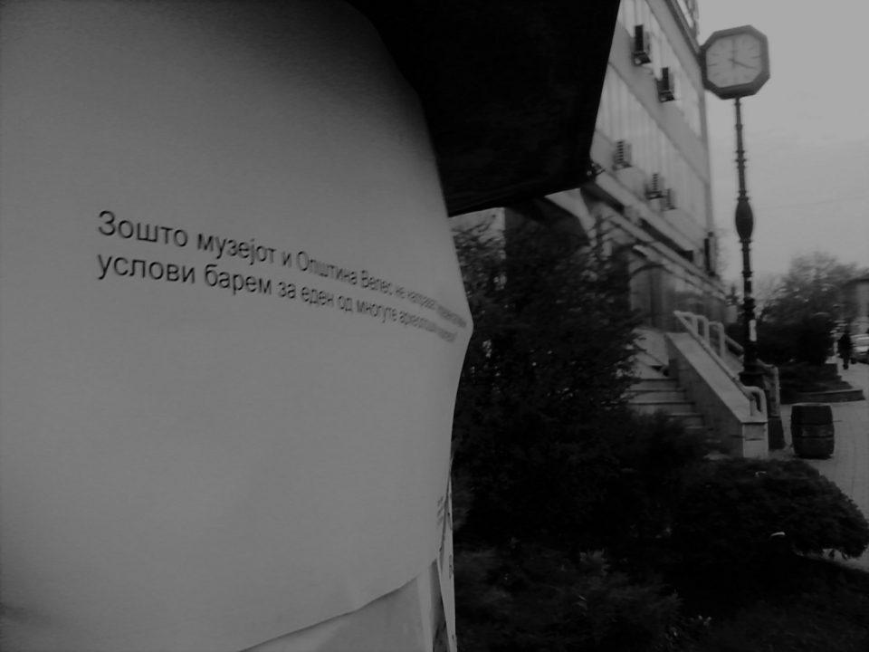 """Спасе Перовски со перформансот """"ЗОШТО"""" се претставува во Младинскиот парк во Велес"""