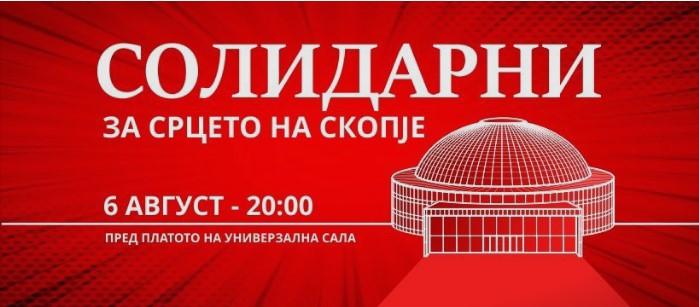 На 6 август Собир за Универзална сала