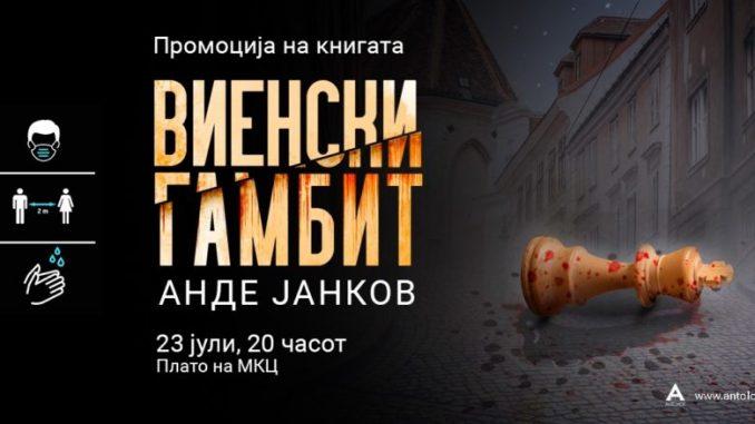 """""""Антолог"""" денеска го промовира крими-романот """"Виенски гамбит"""" од Анде Јанков"""