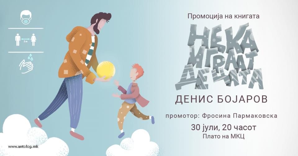"""""""Антолог"""" утре ќе ја промовира книгата """"Нека играат децата"""" од Денис Бојаров"""