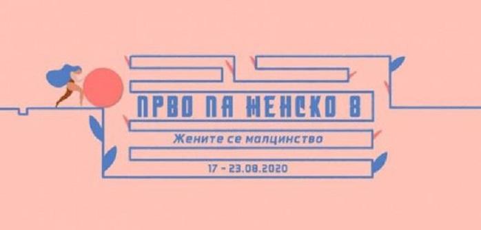"""Утре се отвора осмото издание на фестивалот """"Прво па женско"""""""