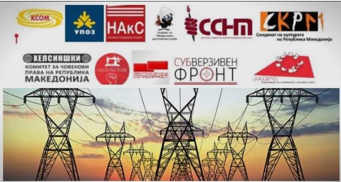 Синдикати и здруженија револтирани: Струјата не смее да поскапи, одлуката се носи преку ноќ во постизборен период