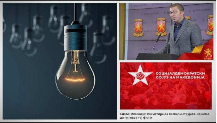 Мицкоски минатата година предупредуваше дека струјата ќе поскапи, СДСМ го обвини дека лаже