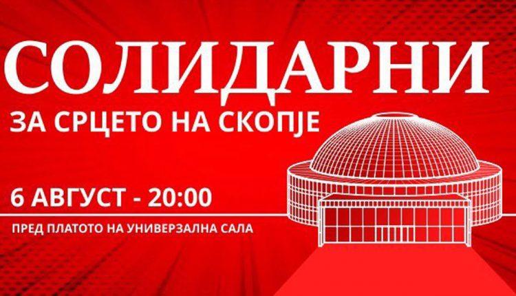 Солидарни за срцето на Скопје: Собир за Универзална сала задутре во 20 часот