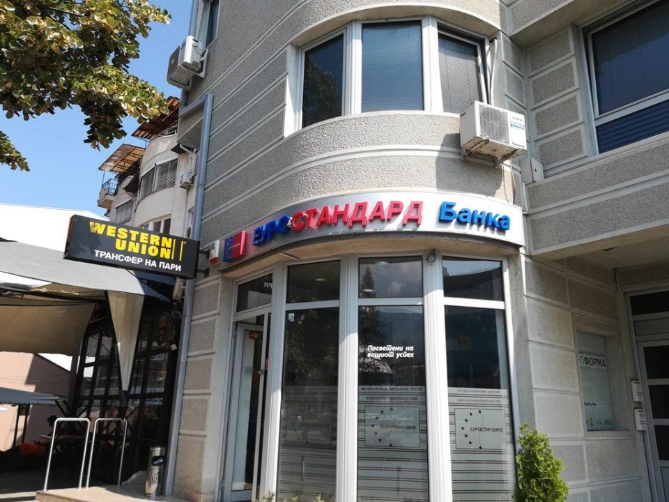 Здружението на оштетени штедачи на Еуростандард банка бара обештетување и на правните лица