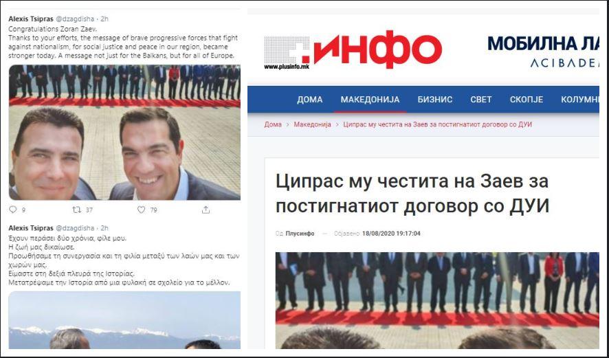 """Твитер"" насамари македонски портали да пренесат честитка од лажен Ципрас"