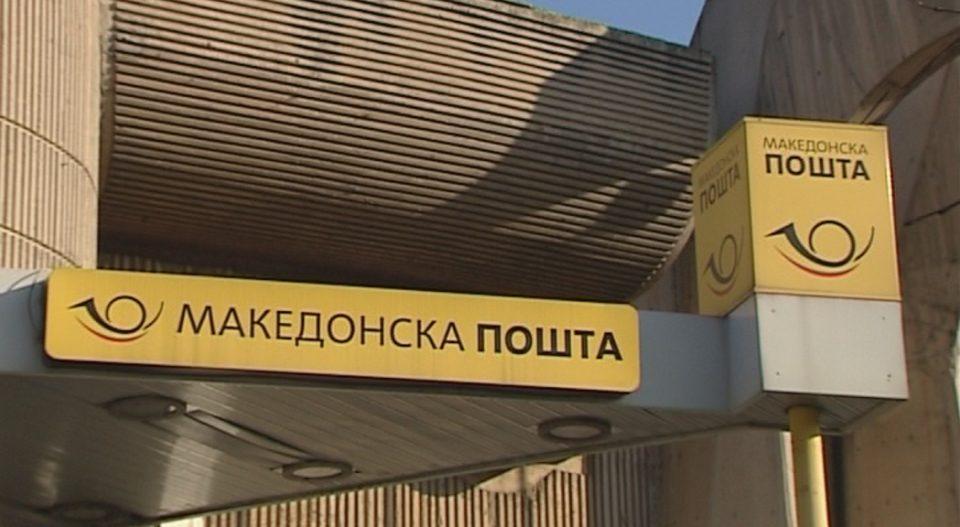 ВМРО-ДПМНЕ: Македонска пошта е новиот бонбона бизнис, мафијата се што фати го искраде
