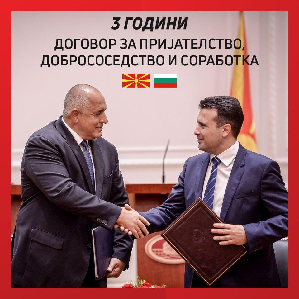 Заев: Денеска се навршуваат три години од потпишувањето на Договорот за пријателство меѓу Северна Македонија и Бугаријa
