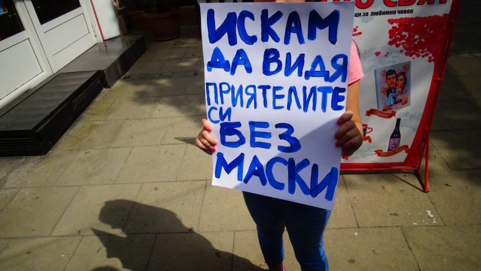 Во Софија протест на родители против задолжителното носење на маски во училиште