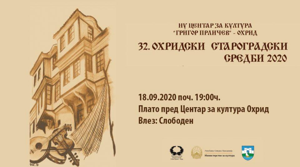 Охридски староградски средби по 32 пат