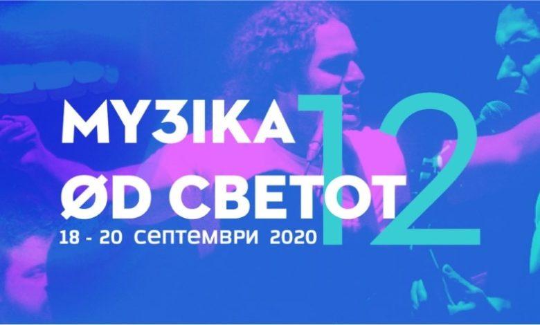 """Фестивал """"Музика од светот"""" од 18 до 20 септември во Битола"""