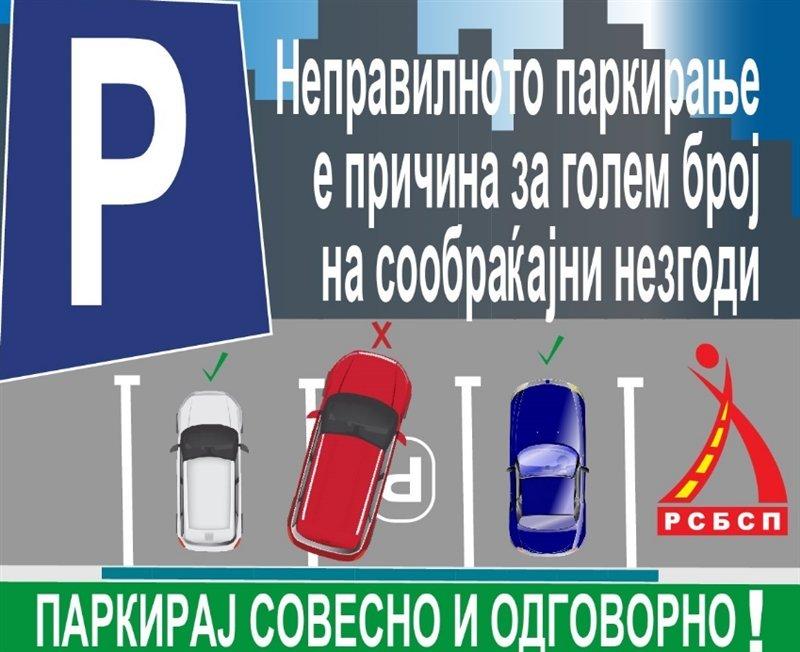 """РСБСП со апел """"Паркирајте совесно и одговорно!"""""""