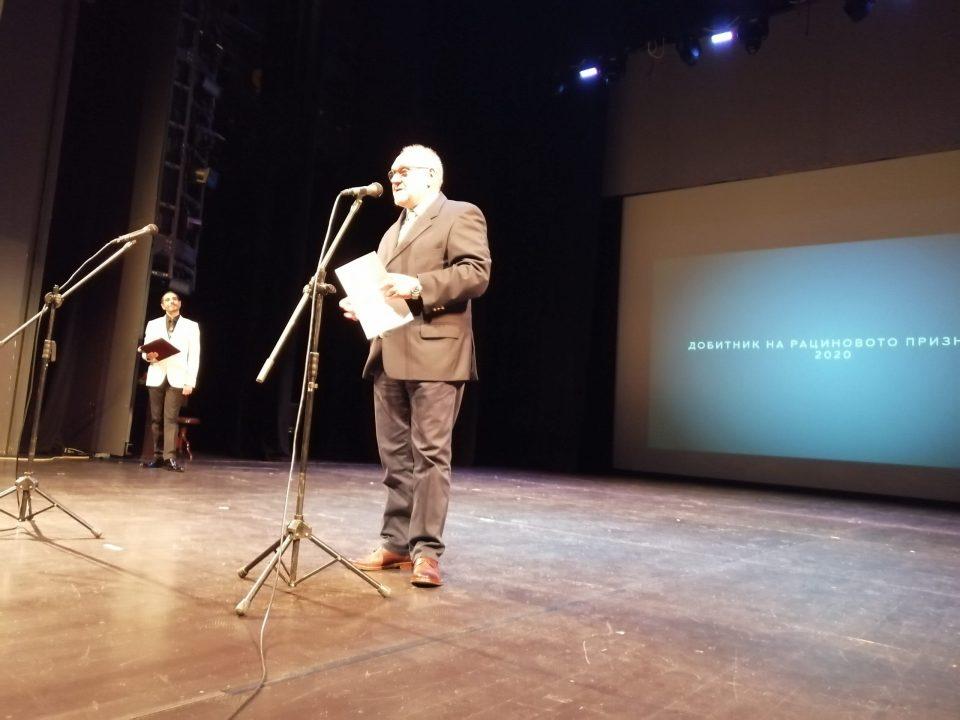 Врачено Рациновото признание за 2020 на Томислав Османли