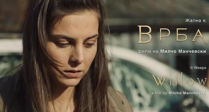 """""""Врба"""" со номинација за најдобар меѓународен филм, Манчевски за најдобар режисер на фестивалот Рејнденс"""