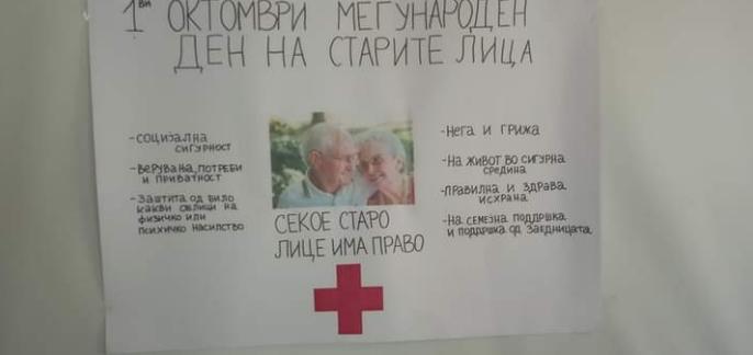 Во Кавадарци одбележан Меѓународниот ден на старите лица