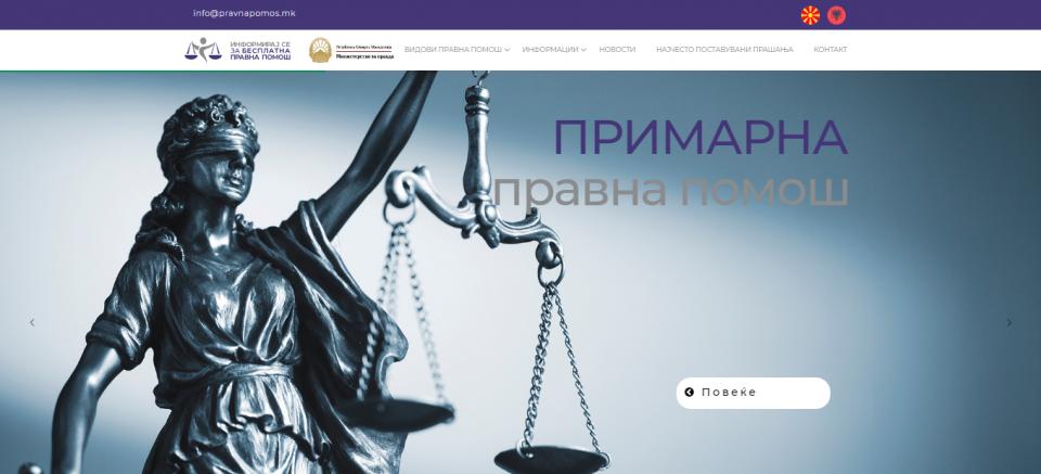 Промовирана веб-страница за бесплатна правна помош