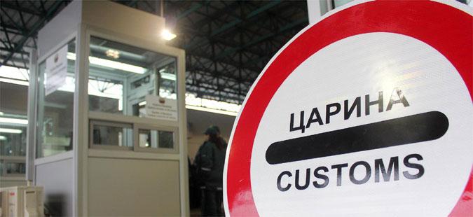Белград, Скопје и Тирана на 10 ноември ќе потпишат Договор за поедноставување на царинските постапки