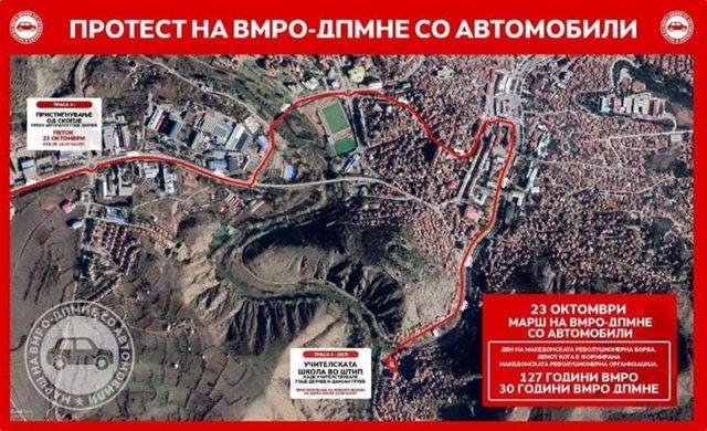 ВМРО-ДПМНЕ на протест со автомобили од Скопје кон Штип во петок