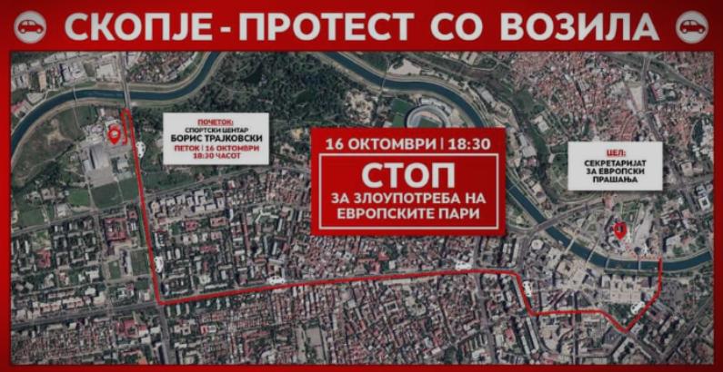 (ВО ЖИВО) Стоп за злоупотреба на европските пари: Протест на ВМРО-ДПМНЕ