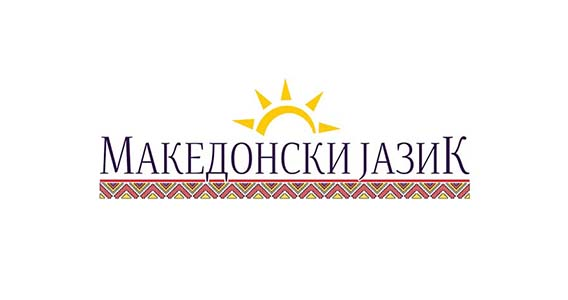 ЗПРМ: Македонскиот јазик е жив јазик на кој се преведени илјадници свестски дела, не смее да се посегнува по него