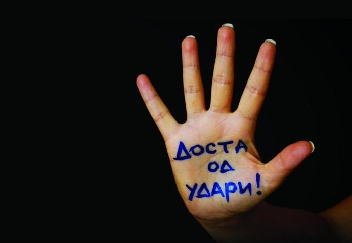 Усвоен Предлог-закон за спречување и заштита од насилство врз жените и семејното насилство