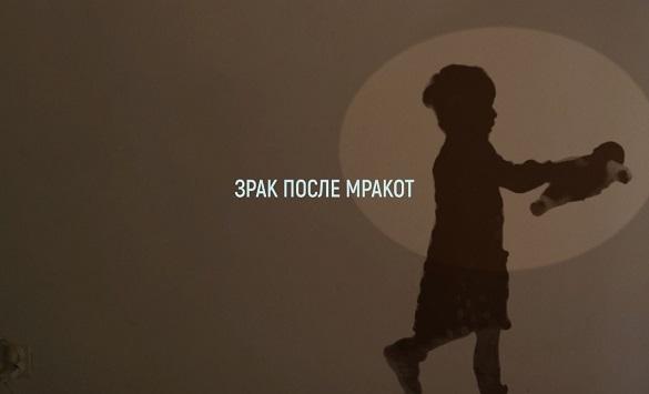 """""""Зрак по мракот"""" – филм за храброста да се затвори кругот на насилството"""