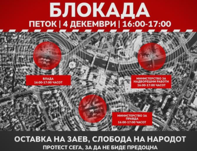 (ВО ЖИВО) ВМРО-ДПМНЕ денес со блокада во Скопје и со протест во 20 градови, оставка на Заев веднаш!