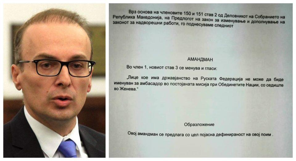 Милошоски: Не може амбасадор со двојно државјанство