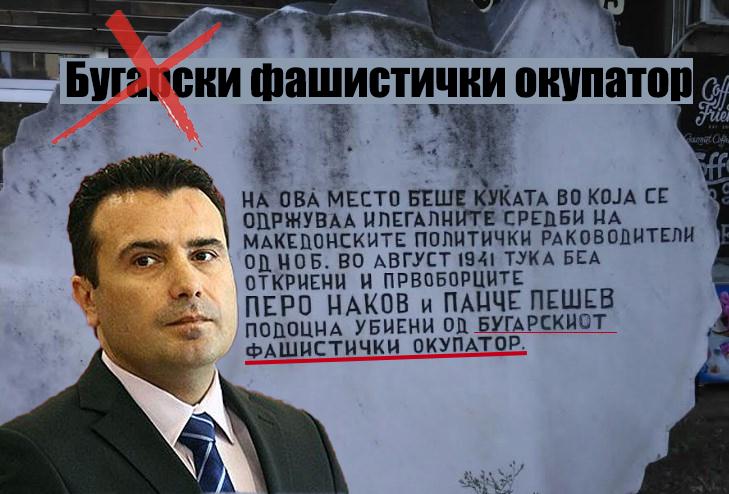 """Заев најави дека и од гробовите ќе брише дека некој бил убиен од """"Бугарскиот Фашистички Окупатор"""""""