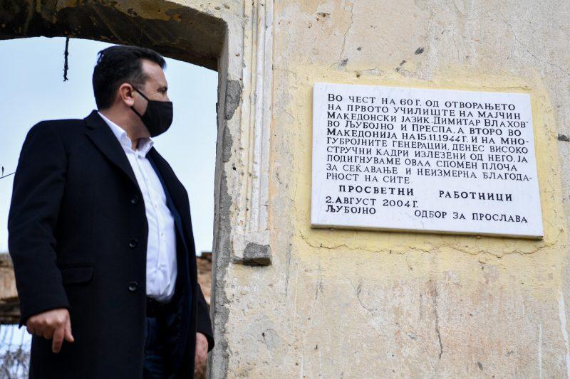 Заев од Љубојно: Ќе продолжиме да се грижиме за македонскиот идентитет со дела