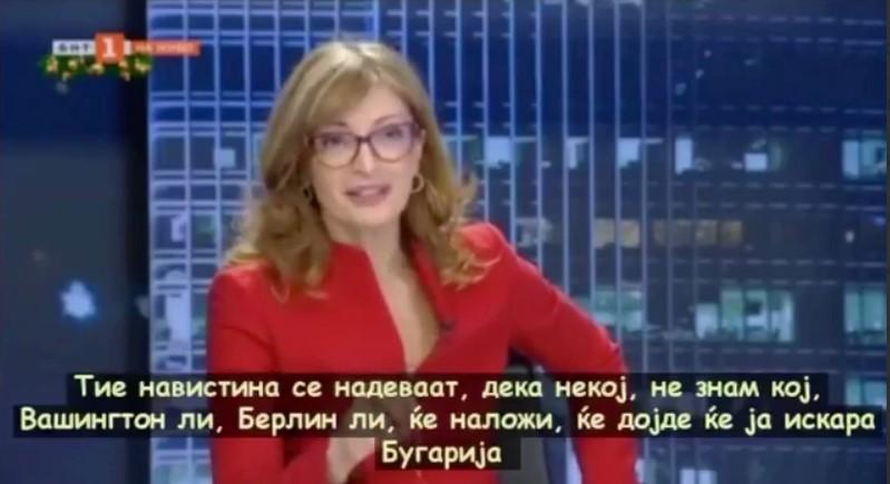 (ВИДЕО) Захариева: Скопје се надева на притисок од Вашингтон и Берлин, но Бугарија нема да попушти