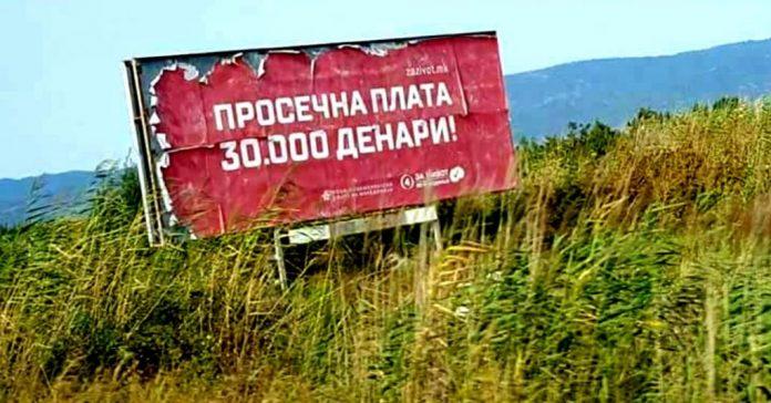 Заев го троши вториот мандат: Ветуваа просечна плата од 500 евра, а платите се најниски во регионот