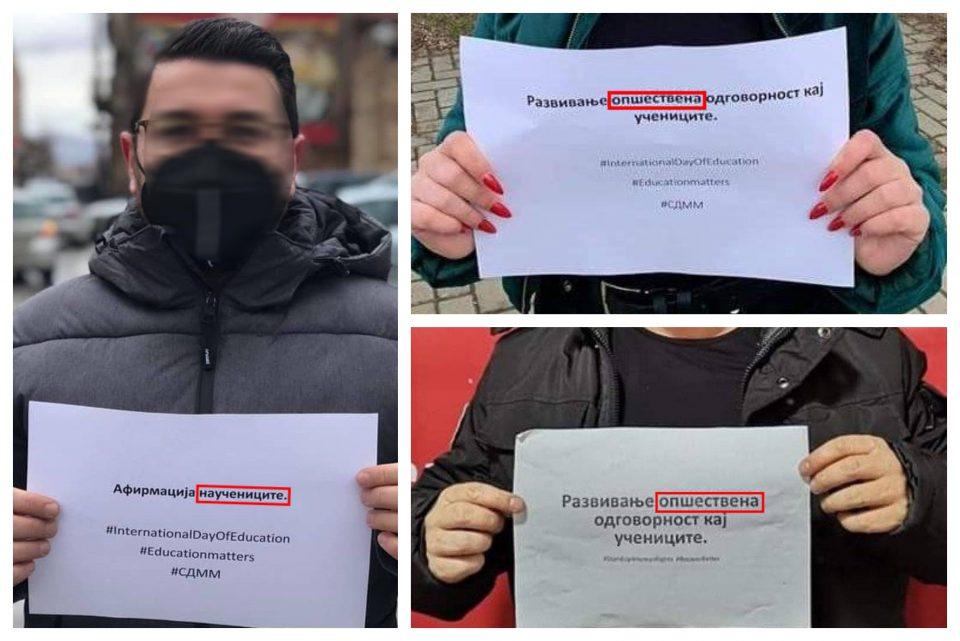 (ФОТО) Младината на СДСМ не го познава македонскиот јазик!