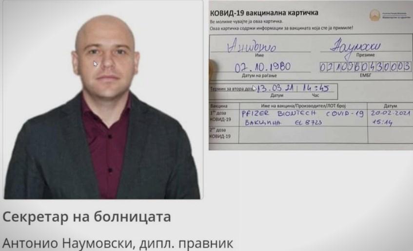 Разрешен и суспендиран секретарот на болницата во Охрид, откако се вакцинираше преку ред