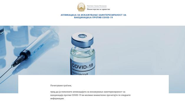 Ново фијаско на Заев и Филипче: Падна сајтот за вакцинирање, Македонија галопира кон 3000 мртви
