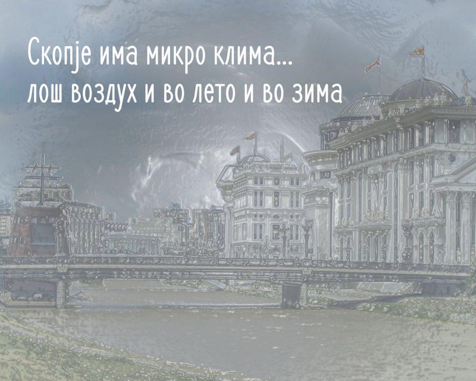 Еко-свест: Скопје не е загаден само во зима, туку и во лето, а секој има право на чист воздух