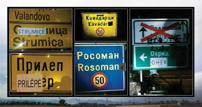 Двојазичнота на терен: Почнаа да се менуваат информативните табли на патиштата