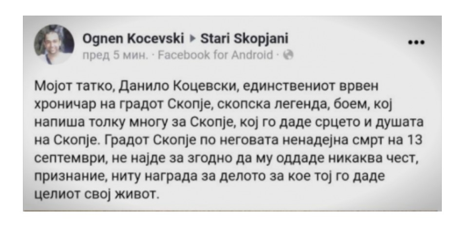 Синот на Данило Коцевски: Градот не му оддаде никаква чест на мојот татко, а тој ги даде душата и срцето за Скопје