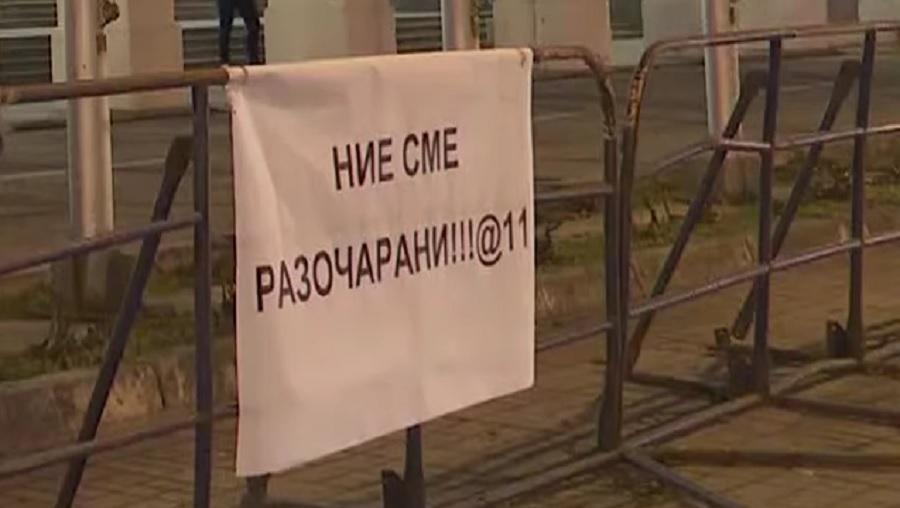 Протест пред Владата поради бегството на Мијалков