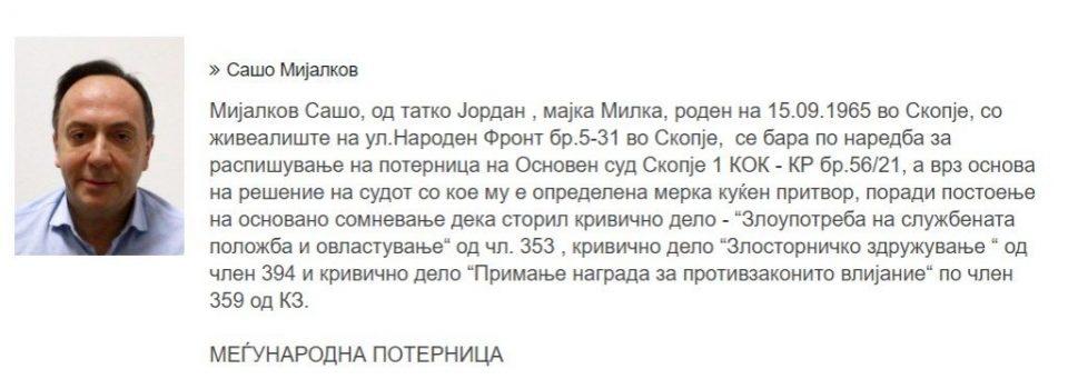 Мијалков официјално се бара со меѓународна потерница